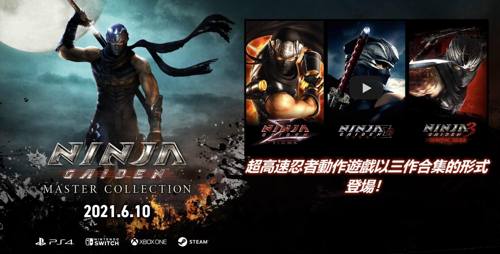 《忍者龙剑传:大师合集》中文版上线官网 6月10日推出