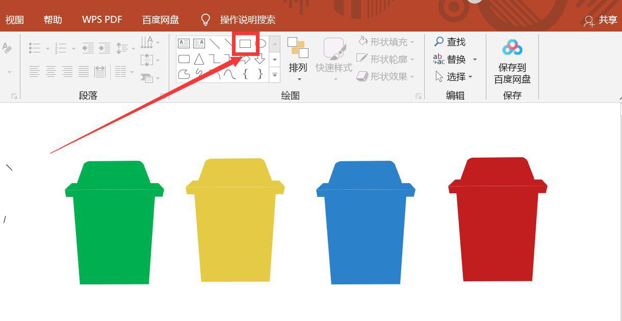 PPT如何画垃圾分类垃圾桶?ppt画彩色垃圾桶的方法截图