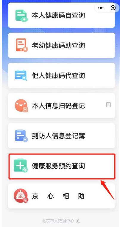 北京健康宝怎么查看核酸结果
