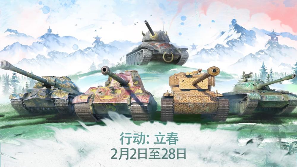 """《坦克世界闪击战》春节贺岁版本已上线 牛年限定""""平天者""""登场截图"""