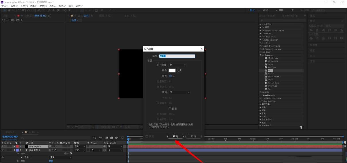 AE动画LUX聚光灯插件如何用 AE动画LUX聚光灯插件使用方法分享截图