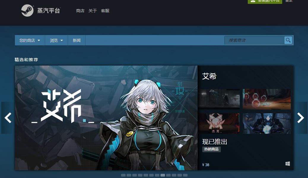 Steam中国蒸汽平台开启测试 51款游戏上线截图