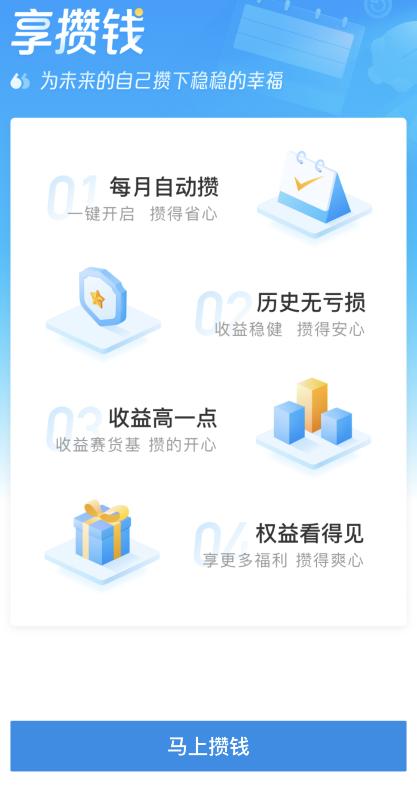 支付宝享攒钱启用教程介绍