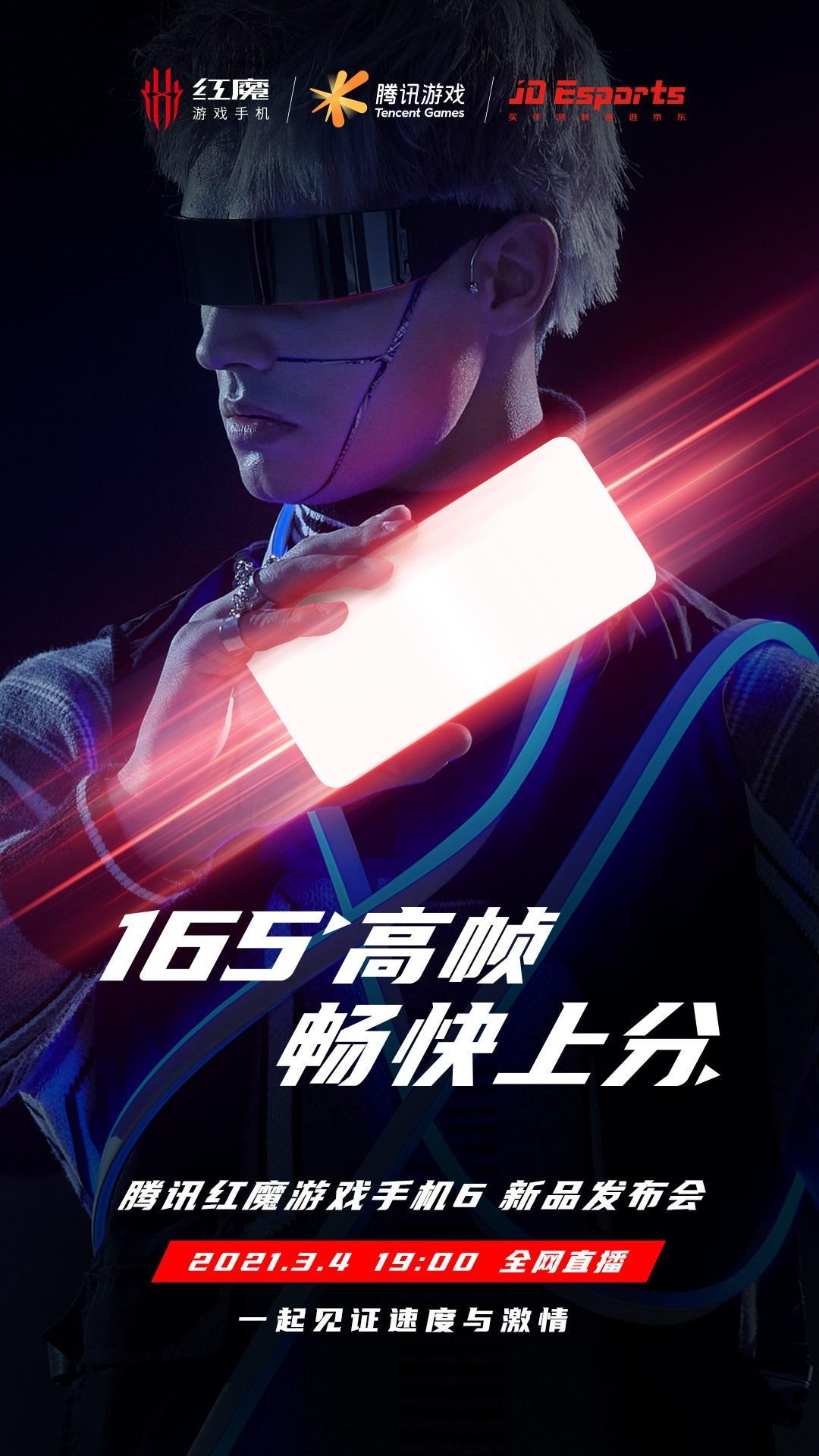腾讯红魔游戏手机 6 上架京东 搭载骁龙 888 支持 165Hz 高刷