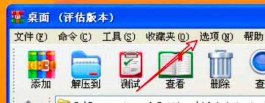 WinRAR怎样关闭文件列表访问 WinRAR关闭文件列表访问日期教程介绍截图