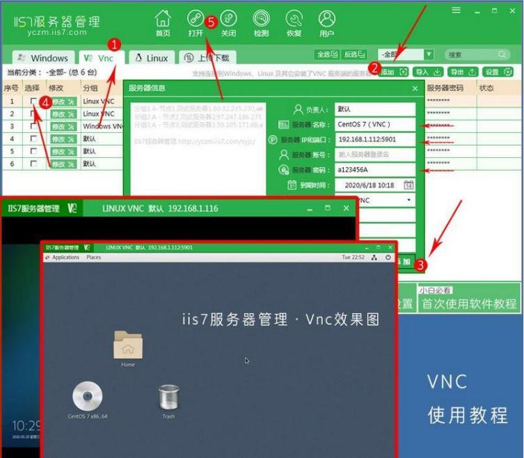 vnc服务器端如何配置 vnc服务器端如何配置教程截图