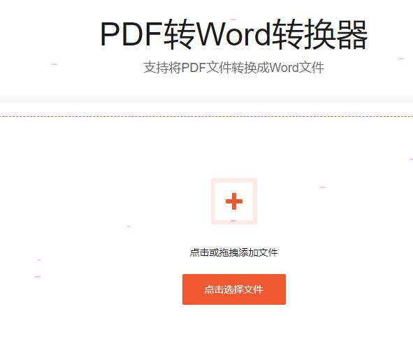 嗨格式pdf转换器pdf怎样保存为word文档 嗨格式pdf转换器pdf保存为word文档步骤截图