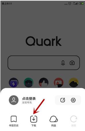 夸克浏览器下载文件在哪里 夸克浏览器查看下载文件的方法截图