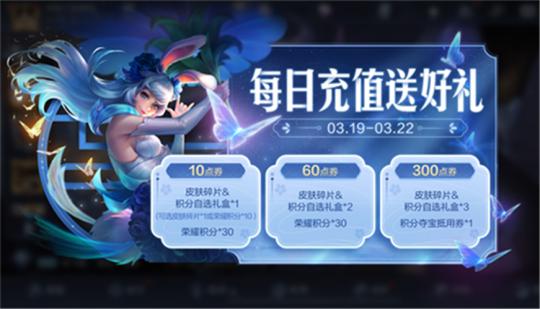 《王者榮耀》正式服更新 多個活動已開啟截圖