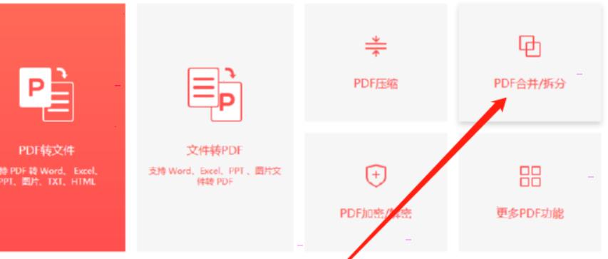 嗨格式pdf转换器怎样合并pdf 嗨格式pdf转换器合并pdf设置教程截图