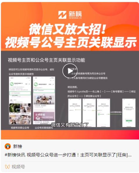 微信推出視頻號公眾號主頁關聯顯示功能 安卓新版測試已更新