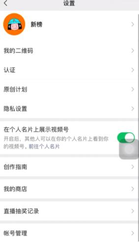 微信推出視頻號公眾號主頁關聯顯示功能 安卓新版測試已更新截圖