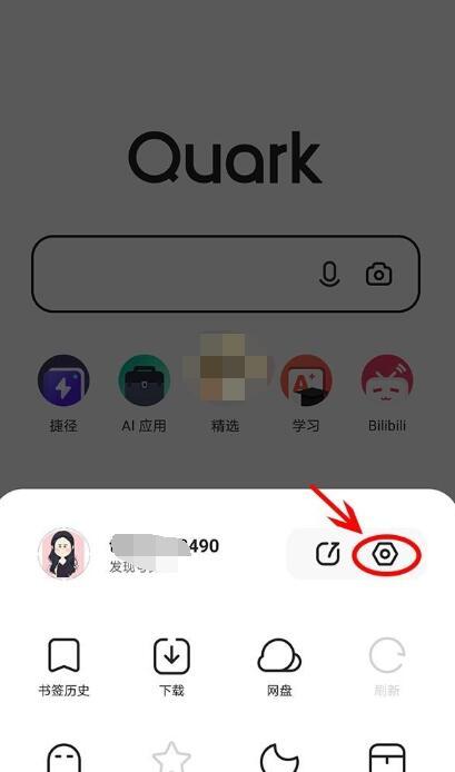 夸克浏览器怎么返回主页?夸克浏览器返回主页的方法截图