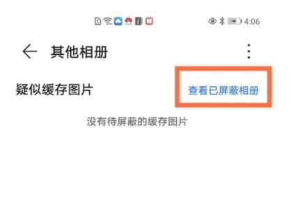 华为相册屏蔽了怎么恢复 华为相册取消屏蔽方法截图