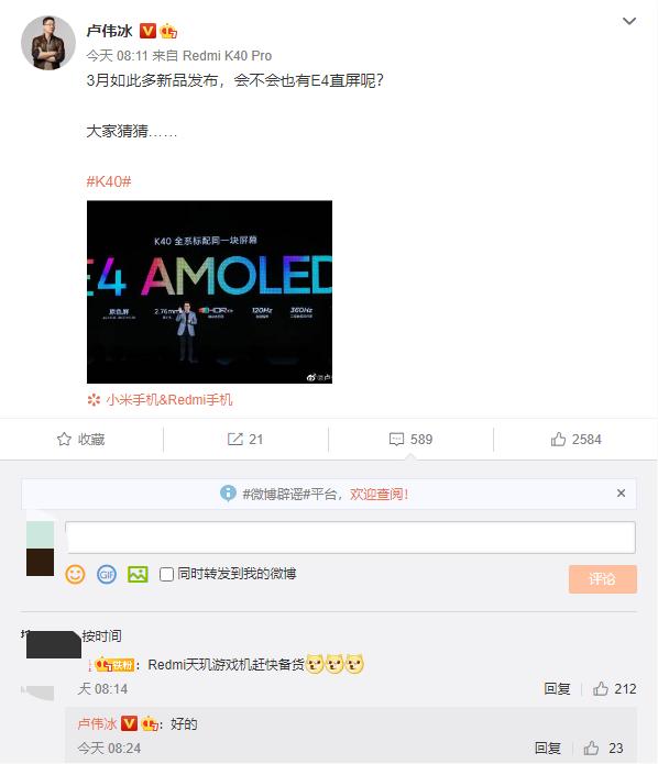 卢伟冰微博爆料 Redmi首款游戏手机3月发