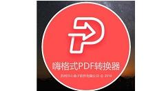 嗨格式pdf转换器pdf怎样保存为word文档 嗨格式pdf转换器pdf保存为word文档步骤