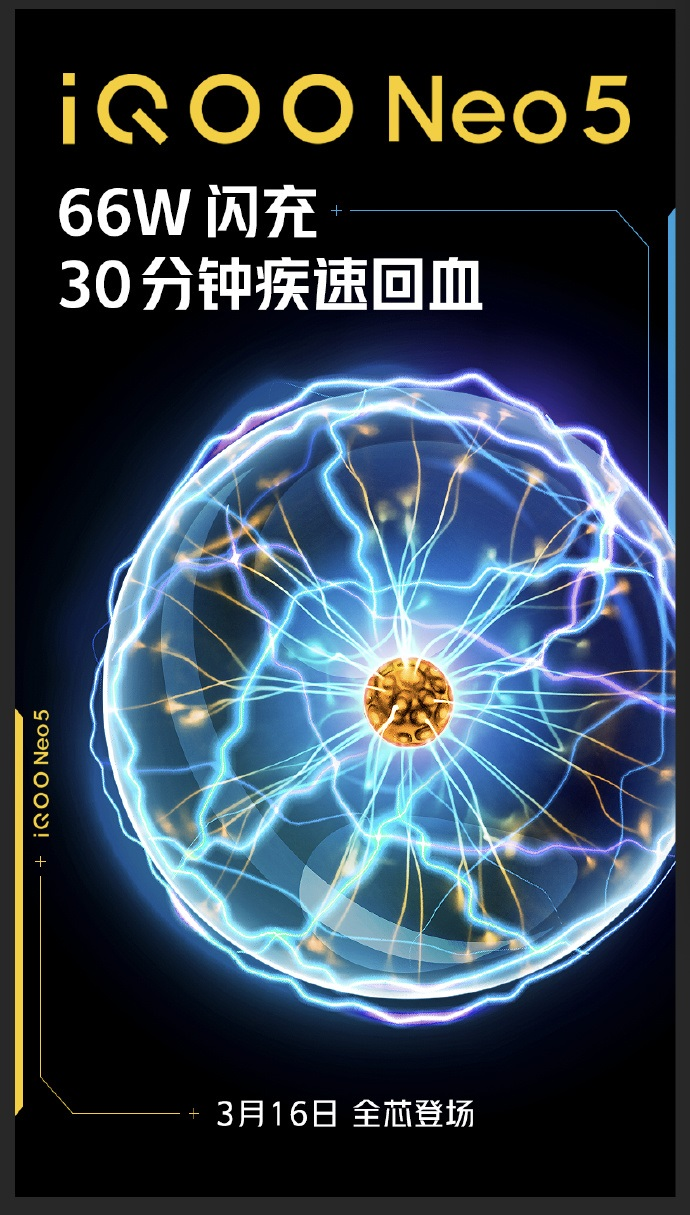 iQOO Neo5 3 月16日全芯登场:支持 66W 闪充