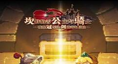 坎公骑冠剑奇幻冒险迷宫4通关攻略