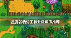 星露谷物语游戏中优先升级那个工具?星露谷物语升级工具顺序介绍