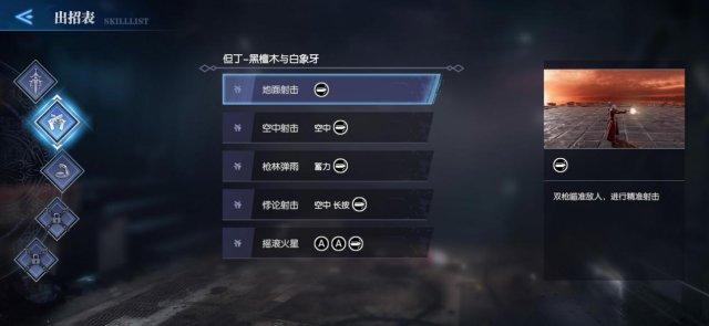 鬼泣巅峰之战新手入门流程规则详解 鬼泣巅峰之战新手入门怎么玩截图
