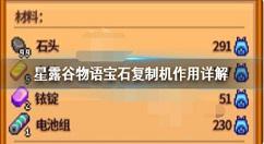 星露谷物语如何使用宝石复制机?星露谷物语宝石复制机用法介绍