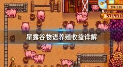 星露谷物语养殖收益有多少 星露谷物语游戏中养殖收益解析