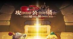 坎公骑冠剑世界4全道具收集攻略