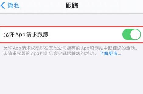 iphone允許app請求跟蹤打不開這么辦 iphone允許app請求跟蹤打不開解決方法截圖