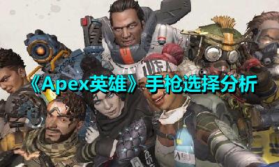 Apex英雄手枪怎么选?Apex英雄手枪选择建议