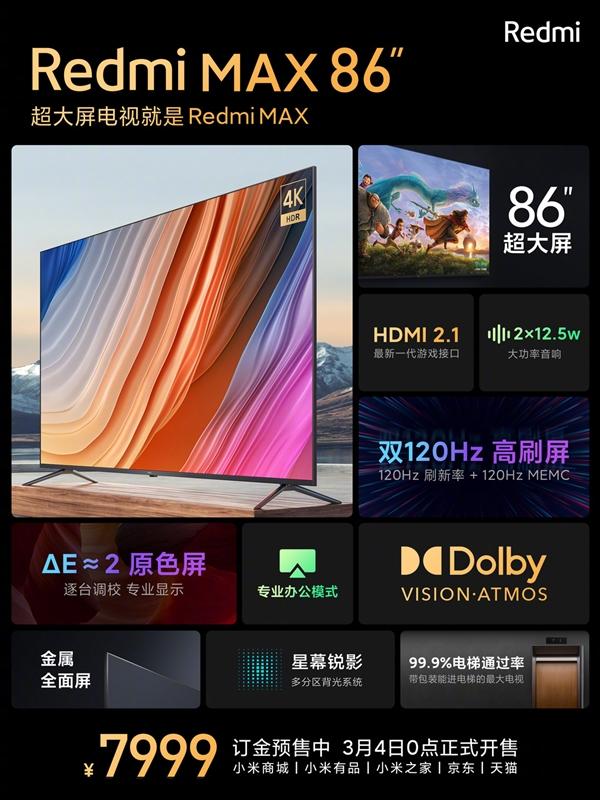 超大屏Redmi MAX 86英寸电视明日开售:7999元