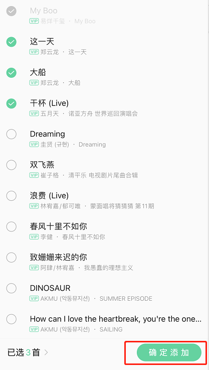 QQ音乐一起听怎么添加歌单 QQ音乐一起听新增歌曲步骤一览截图
