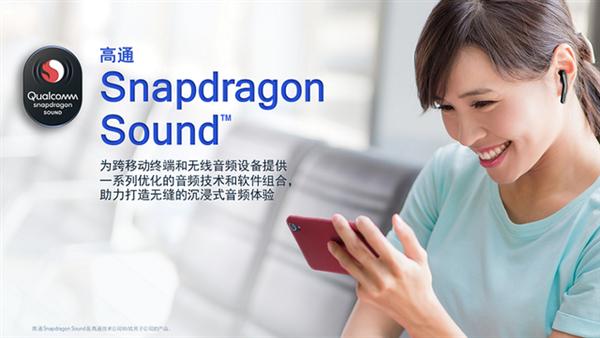 小米首发骁龙Sound音频技术:支持24bit 96kHz