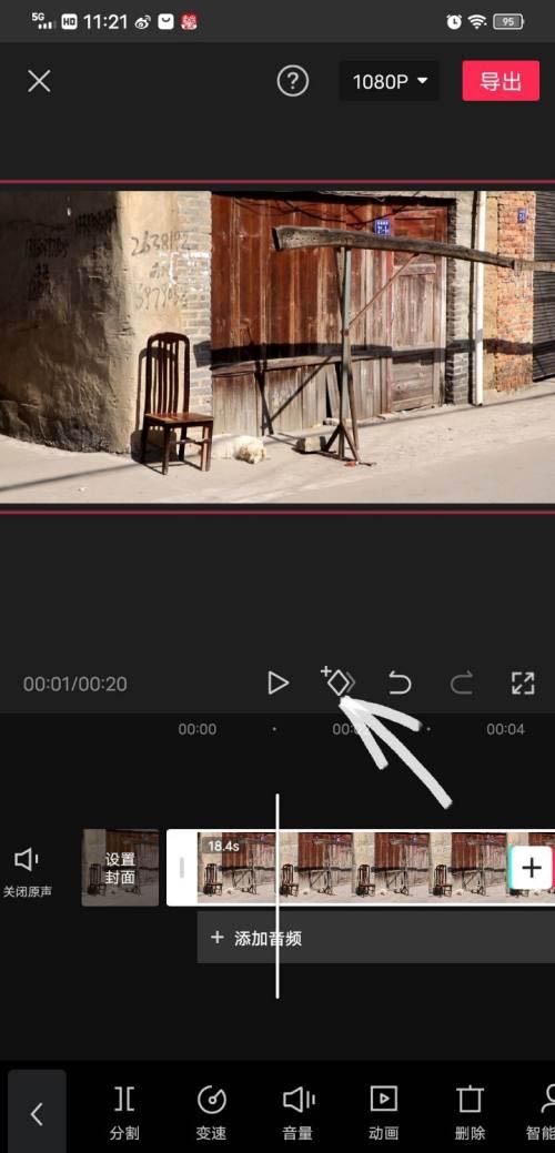 剪映视频剪辑关键帧如何设置 剪映视频剪辑关键帧添加删除教程截图