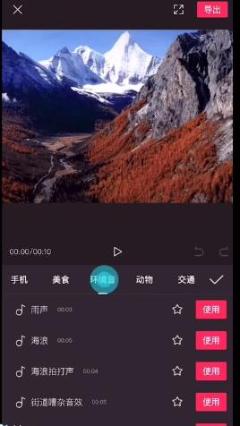 剪映音效怎么添加 剪映音效添加教程截图