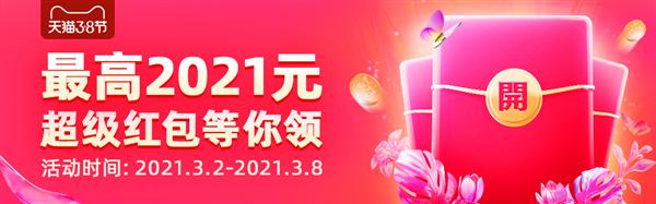 3.8节天猫超级红包今日启动!最高2021元 可叠加使用