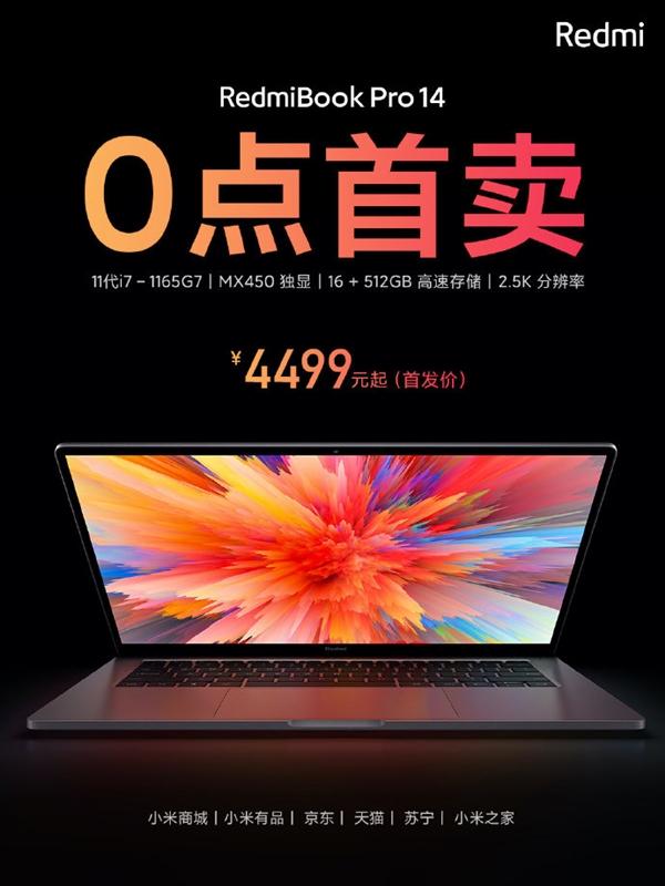 RedmiBook Pro今晚0点首卖:首发价4499元起
