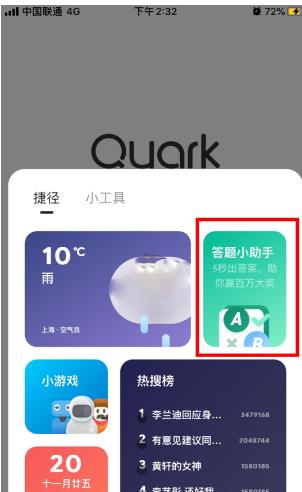 夸克浏览器答题助手在哪里 夸克浏览器查看答题助手的步骤截图