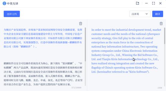 """麒麟智能语音助手正式上线麒麟软件商店 """"你好,麒麟""""截图"""