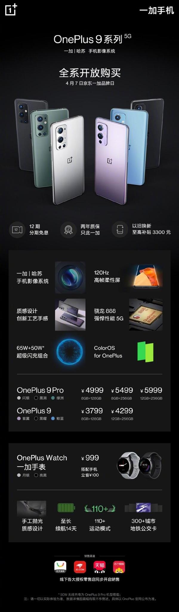 3799元起!一加9/9 Pro全系开放购买:换新可补贴3300元