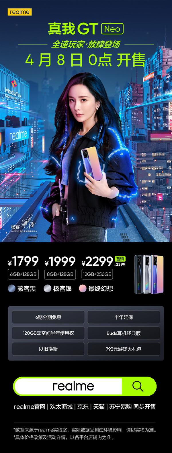 对标K40!realme GT Neo首销:顶配版2299元