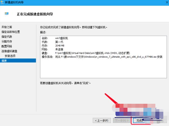 win10怎样安装虚拟机win7 win10安装虚拟机win7方法截图