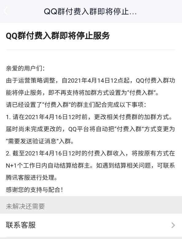 腾讯 QQ 宣布付费入群功能将于4月14日停止服务