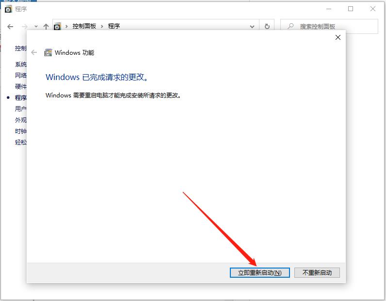 win10系统怎么启用内置虚拟机?win10系统启用内置虚拟机的方法截图
