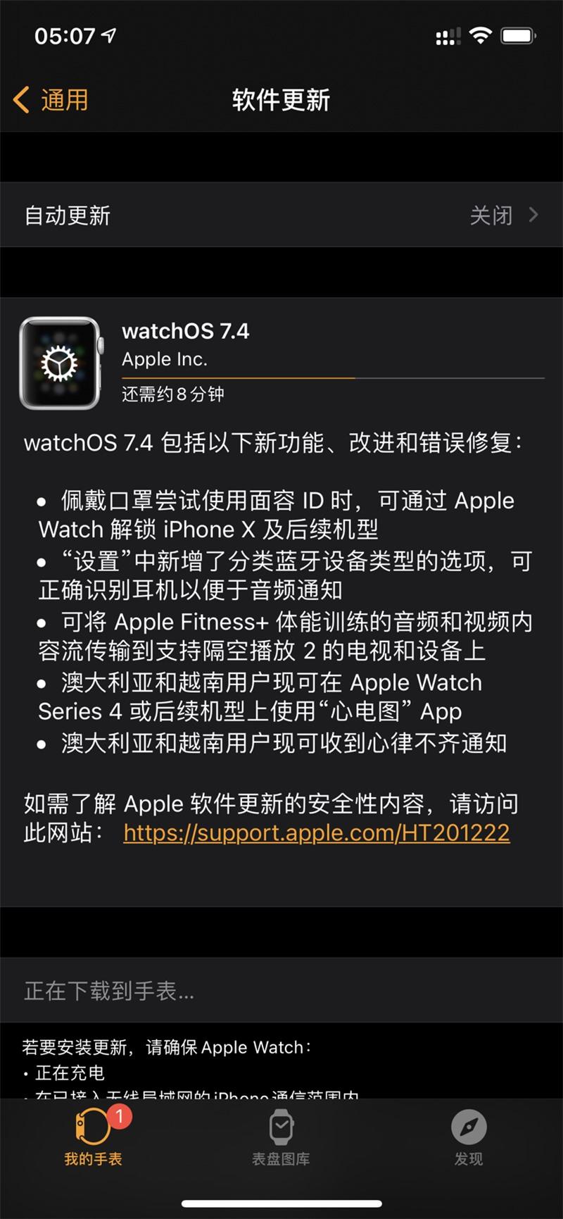 苹果发布 watchOS 7.4 正式版更新 可解锁iPhoneX及后续机型截图