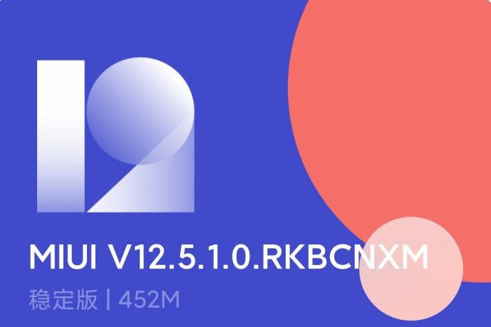 miui12.5穩定版哪些可以升級 miui12.5穩定版升級名單分享
