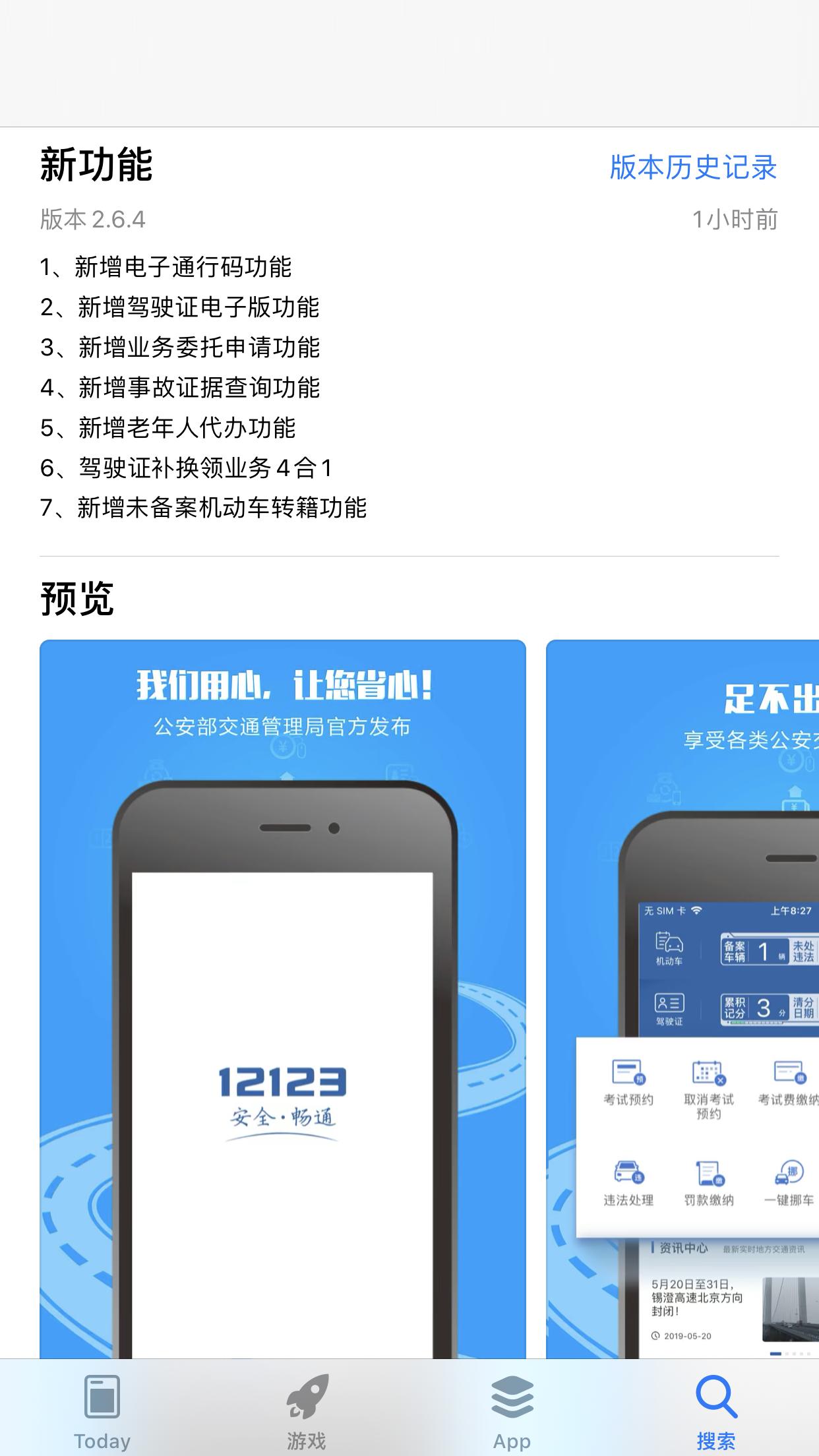 交管 12123 iOS 版发布 2.6.4 版本更新 新增驾驶证电子版