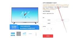 OPPO K9开机无广告!55英寸智能电视明天首发:1999元