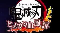 《鬼灭之刃 火神血风谭》最新角色炎柱炼狱杏寿郎宣传演示