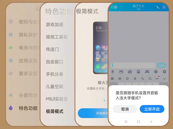 搜狗輸入法 × 小米 MIUI 定制版長輩模式上線截圖
