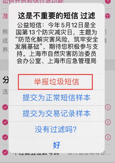 熊猫吃短信如何提交垃圾短信?熊猫吃短信提交垃圾短信教程截图